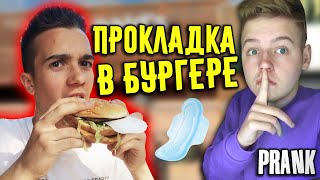 "ПРАНК ""ПОЛОЖИЛ другу В БУРГЕР женскую ПРОКЛАДКУ"" над ДРУГОМ!  Put a friend in the burger PRANK!"
