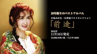 20年ぶりのベストアルバム。「中島みゆき・21世紀ベストセレクション『...