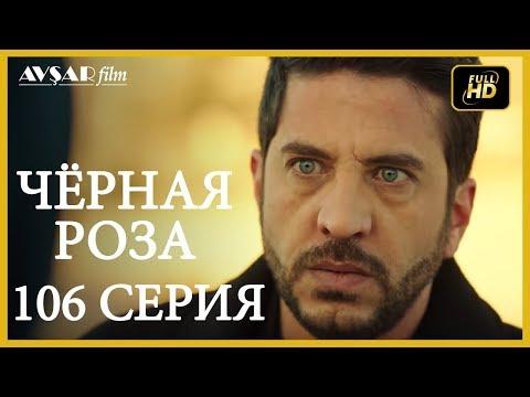 Чёрная роза 106 серия (Русский субтитр)