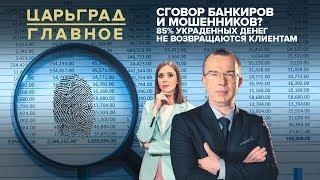 Сговор банкиров и мошенников? 85% украденных денег не возвращаются клиентам