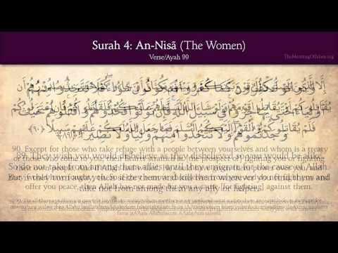 Quran: 4. Surat An-Nisa (The Women): Arabic and English translation HD