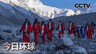 [今日环球] 2020珠峰高程测量 测量登山队安全返回大本营 | CCTV中文国际