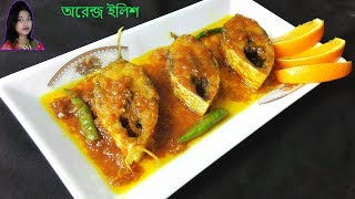 অরেন্জ ইলিশ | Hilsha Fish with Orange | কমলা ইলিশ | Orange Ilish