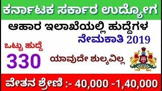 ಆಹಾರ ಇಲಾಖೆ ಖಾಲಿ ಹುದ್ದೆಗಳು 2019 | Food Corporation of India Recruitment | Manager jobs Recruitment