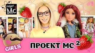 Project MC2 - все куклы. Обзор на русском (аналог Barbie и Monster High)