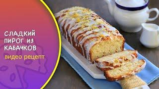 Сладкий пирог из кабачков — видео рецепт