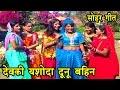 देवकी यशोदा दुनू बहिने- Sohar Song | Maithili Sohar songs 2017 |