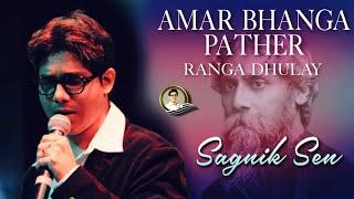 Amar Bhanga Pather - Sagnik Sen