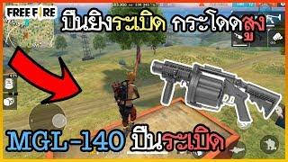 Free Fire อัพเดทปืนใหม่ MGL-140 กระโดดสูงขั้นเทพ