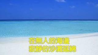 黄仲昆-无人的海边