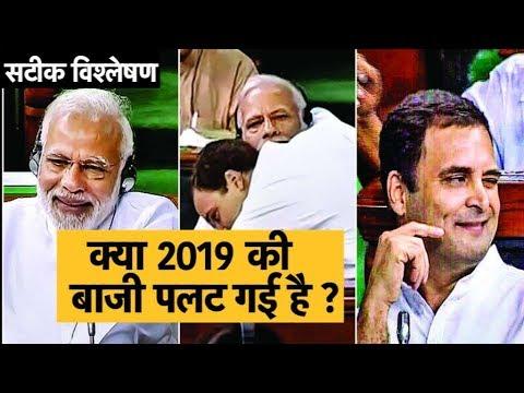 क्या 2019 की बाजी अब पलट गई है? सटीक विश्लेषण  | Bharat Tak