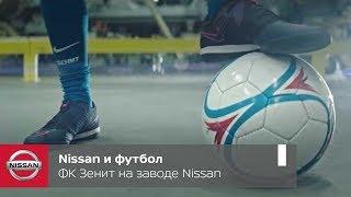 Футболисты ФК «Зенит» на заводе Nissan: секретная миссия