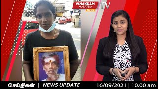 16/09/2021: MALAYSIA TAMIL NEWS: Mother of 5 demands justice after husband's death in police custody