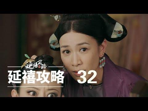 延禧攻略 32 | Story Of Yanxi Palace 32(秦岚、聂远、佘诗曼、吴谨言等主演)