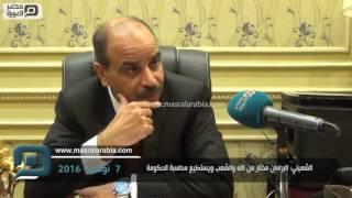 مصر العربية | الشعيني: البرلمان مختار من الله والشعب ويستطيع محاسبة الحكومة
