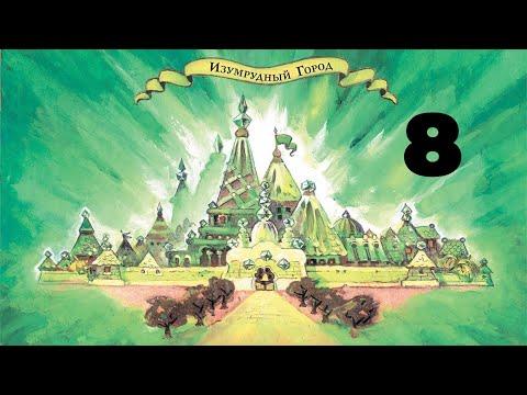 «Волшебник Изумрудного города». (8) Возвращение к жизни страшилы и железного дровосека.