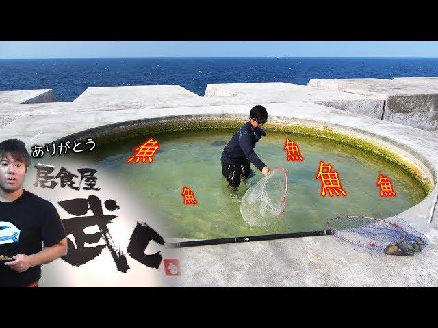 巨大生け簀の魚を捕って武cの店に持っていく![那覇一文字で1泊2日釣り#3]