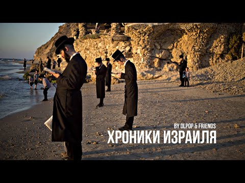 О Израиле. 3-и