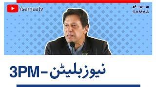 Samaa News | Latest Bulletin | 3PM - SAMAA TV - 8 October 2018