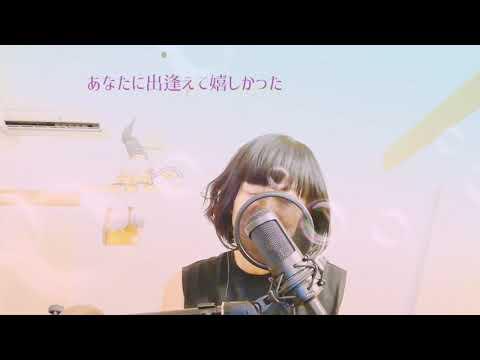 【癒しの歌声】さみしんぼう 冨田靖子 アカペラ 無伴奏独唱 ショパン 別れの曲