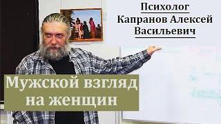 Мужской взгляд на женщин. Психолог Капранов А.В.