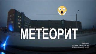 В Хакасии упал крупный метеорит