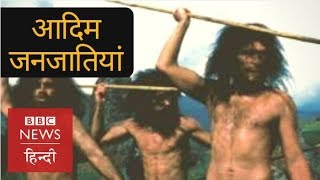 Lost Tribes who Live in Isolation Around the World (BBC Hindi)