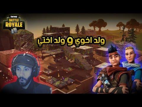 لما تلعب مع ولد اخوك وولد اختك ..!! Fortnite #2