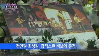 김현식 숨지기 이틀 전 부른 노래 공개 / YTN