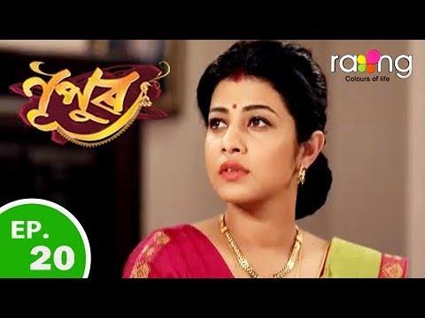 Nupur - নূপুৰ   29th Jan 2019   Full Episode   No 20