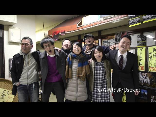 からあげ丼 シングル / Ustreet 2016.03発売  Karaagedon