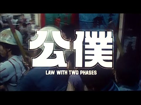 [Trailer] 公僕 ( Law With Two Phases )