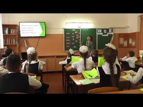 Видео открытого урока по математике 4 класс
