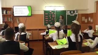 Урок математики (4 класс)