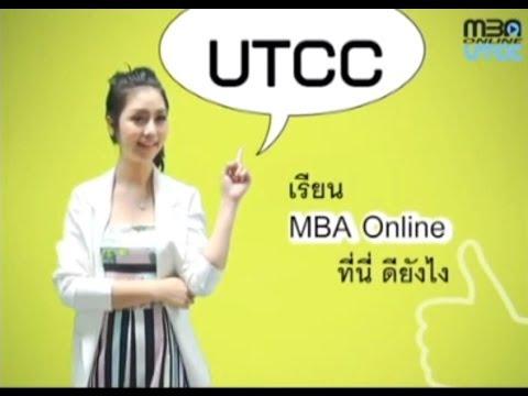 เรียนปริญญาโท บริหารธุรกิจ MBA ONLINE UTCC
