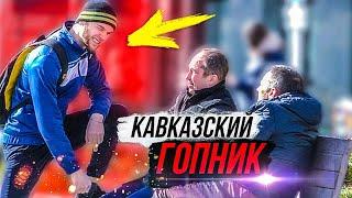 КАВКАЗСКИЙ ГОПНИК ПРАНК / ПРИНЯЛА ПОЛИЦИЯ (пранк над полицией)