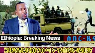 ETHIOPIA: በጣም ደስ የምል ሰበር ዜና አለን .ዘሬ March..29..2018..