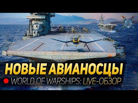 Смотреть НОВЫЕ АВИАНОСЦЫ ◆ World of Warships: live-обзор онлайн