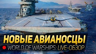 НОВЫЕ АВИАНОСЦЫ ◆ World of Warships: live-обзор