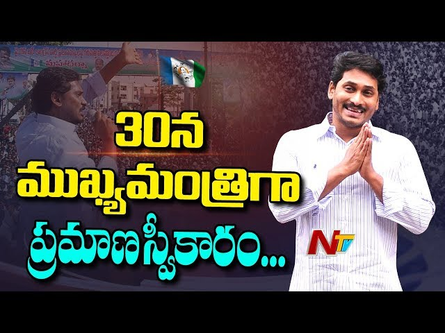 May 23 2019 - Daily Polittical News - Jagan oath taking ceremony on 30th