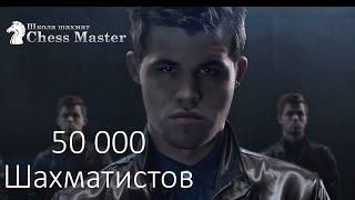 50000 шахматистов #Элита