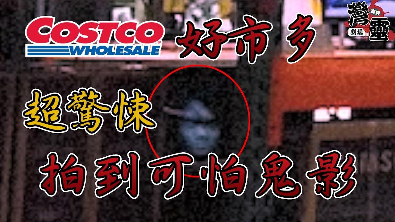 【Costco】好市多 拍到鬼影畫面 靈異 詭異超驚悚!!! | 台灣撞鬼實錄 | 明確な幽霊を取る Take a clear ghost  鬼 心靈影像 鬼月 心霊スポット 探險 video 衛生紙
