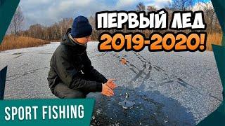 ПЕРВЫЙ ЛЁД 2019 2020 Ловля Щуки на Жерлицы по Первому Льду