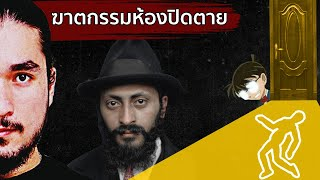 ISIDORE FINK ปริศนาห้องปิดตาย WHAT HAPPENED EP. 18 | The Common Thread