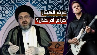 متصل : اريد اشتري آلة الكيتار هل حلال ام حرام ؟ | السيد رشيد الحسيني