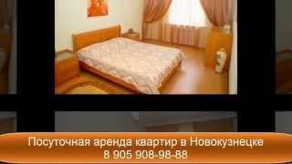 Сниму двухкомнатную квартиру в Новокузнецке.