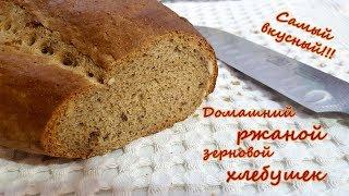 Самый вкусный ржаной зерновой хлеб! Homemade rye bread! En lezzetlı ev yapımı çavdarlı ekmeğı!