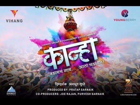 Kanha Marathi Movie Review | Vaibbhav...