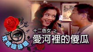 玫瑰瞳鈴眼 第 154 集 十二色女之愛河裡的傻瓜