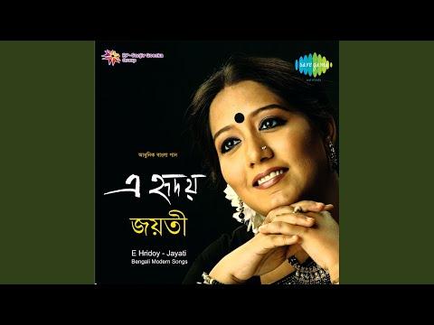 Keno Je Amar Chokhe